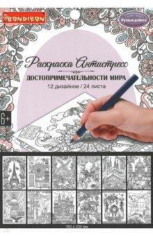 Книга раскрасок Достопримечательности мира (ВВ1983)Книги для творчества<br>Набор раскрасок антисстресс<br>Комлектность: 24 листа (12 дизайнов) по 23х16 см<br>Состав: бумага<br>Для детей от 6 лет<br>Сделано в Китае<br>