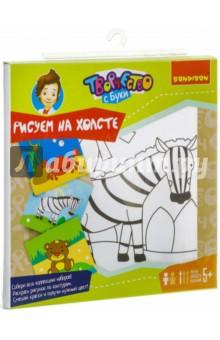 Набор для рисования Bondibon ЗЕБРА (ВВ1991А)Создаем и раскрашиваем картину<br>Набор для детского творчества.<br>Комплектность: холст, акриловые краски (6 штук), кисть, палитра.<br>Состав: канва,акриловые краски, кисть, элементы из дерева.<br>Для детей старше 5 лет.<br>Сделано в Китае.<br>