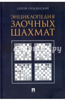Энциклопедия заочных шахматШахматы. Шашки<br>Эта книга адресована всем, кто интересуется заочными шахматами и их историей. Она представляет собой первое энциклопедическое издание по заочным шахматам; содержит сведения по истории заочных шахмат, информацию об основных заочных соревнованиях, известных шахматистах-заочниках и деятелях заочных шахмат. Рассчитана на широкий круг читателей - от рядовых любителей шахмат до шахматистов высокой квалификации.<br>