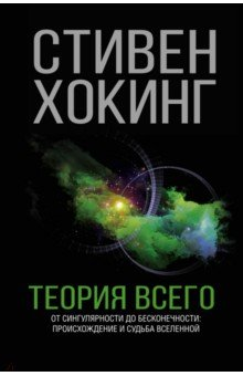 Теория ВсегоФизические науки. Астрономия<br>Теория всего - это история Вселенной, рассказанная Стивеном Хокингом в привычной - прозрачной и остроумной - манере и дополненная фантастическими снимками космического телескопа Хаббл, от которых перехватывает дух. Иллюстрации и схемы, созданные специально для этой книги, помогут понять те самые теории и концепции, с которыми каждый день сражаются передовые ученые по всему миру. <br>Книга объединяет семь лекций, охватывающих широкий диапазон тем: от Большого взрыва и черных дыр до теории струн. Автор описывает представления о Вселенной - от постулата о том, что Земля имеет форму шара, до теории о расширении Вселенной, основанной на недавних наблюдениях.<br>Однако с особым азартом Стивен Хокинг рассуждает о непрекращающихся поисках теории всего, появление которой, по мнению автора, ознаменует триумф человеческого разума.<br>Это книга для всех, кто когда-либо вглядывался в ночной небо и задавался вопросом о том, что скрывается в его чернильной синеве.<br>