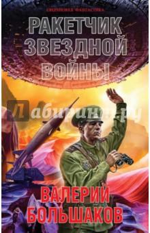 Ракетчик звездной войныБоевая отечественная фантастика<br>Пятьдесят шесть граждан СССР - ученых и военных - оказываются на далекой планете, за десятки парсек от Земли. Полковник ракетных войск Кузьмичев, назначенный начальником гарнизона первой советской внеземной базы, еще не знает, что он - легенда. Ведь из-за флуктуаций при гиперпереходе экспедиция перенеслась не только в пространстве, но и во времени - на 250 лет вперед.<br>Профессия военного - защищать Родину. Советского Союза больше нет? Но граждане великой страны - вот они, весь персонал базы. И Кузьмичев крепит оборону, не давая в обиду советских людей, поневоле ставших космическими робинзонами, ни инопланетным чудовищам, ни внутренним врагам. А когда на базу нападут чужие… Мало им не покажется! Полковник прикрывал от бомбежек Египет и Вьетнам, он сумеет очистить небо новой планеты от вражеских звездолетов!<br>