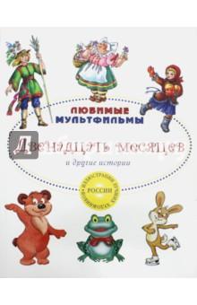 Двенадцать месяцев и другие историиДетские книги по мотивам мультфильмов<br>Серия Любимые мультфильм представляет сказки с любимыми героями из мультфильмов.<br>Для детей старшего дошкольного возраста (3-6 лет).<br>