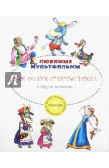Как ослик счастья искал и другие историиДетские книги по мотивам мультфильмов<br>Серия Любимые мультфильм представляет сказки с любимыми героями из мультфильмов.<br>Для детей старшего дошкольного возраста (3-6 лет).<br>