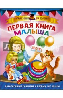 Первая книга малышаЗнакомство с миром вокруг нас<br>Первая книга малыша - это пособие для регулярных занятий, которые помогут ребёнку развить внимание, память, мышление, мелкую моторику и координацию движений. Малыш выучит 200 новых слов, потренирует пальчики, познакомится со сказками и узнает много нового об окружающем мире.<br>Книга станет вдохновляющим подарком для заботливых родителей.<br>Для дошкольного возраста.<br>