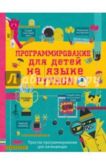 Программирование для детей на языке PythonДополнительные пособия по информатике<br>Язык Python - активно развивающийся язык программирования, который, в силу своей простоты и прозрачности, легко освоит даже ребенок. Им пользуются для написания программ многие крупные организации, такие как Google, NASA и YouTube.<br>Интересные проекты, яркие иллюстрации, понятные инструкции - благодаря всему этому можно запросто разобраться в основах программирования, понять логику работы компьютера, что в дальнейшем позволит легко перейти к программированию и на других языках. <br>Книга содержит множество задач, которые были написаны исходя из интересов юного читателя: здесь вы найдете подробные инструкции по созданию забавных игр, на примере которых демонстрируется вся красота программирования.<br>Для младшего школьного возраста.<br>
