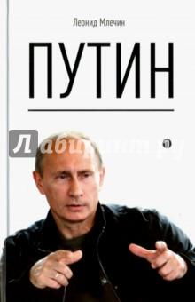 ПутинПолитические деятели, бизнесмены<br>Беллетризованная биография видного общественного и государственного деятеля, Президента Российской Федерации Владимира Владимировича Путина.<br>