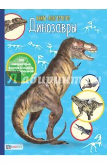 ДинозаврыЖивотный и растительный мир<br>В этой книге ребята прочтут и увидят изображения древних гигантов - огромных и крохотных хищников и невероятно огромных и загадочных травоядных. А заодно смогут собрать восемь моделей самых знаменитых ящеров - получится целое стадо!<br>Вырезав детали динозавров из страницы и расположив их в своей комнате, начнут настоящее доисторическое путешествие!<br>