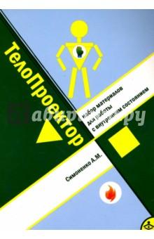 ТелоПроектор. Набор метафорических материалов для психологической работы с внутренним состояниемКлассическая и профессиональная психология<br>В набор входят: <br>комплект геометрических фигур - 57 шт. <br>комплект карточек с названиями эмоций и состояний - 50 шт.<br>комплект изображений - метафор эмоциональных состояний и телесных ощущений - 79 шт.<br>методическое пособие <br>ТелоПроектор - простой, универсальный и пластичный инструмент психологической работы, способствующий установлению контакта с клиентом, преодолению сопротивления; позволяющий провести ориентировочную диагностику и начать терапевтическую работу.<br>Алгоритм работы прост: клиент выкладывает из геометрических фигурок образ человека; выбирает карточки с названиями чувств, которые наиболее точно передают его состояние; подбирает метафорические изображения этих чувств и размещает их на теле получившейся фигурки. При необходимости клиент трансформирует получившийся образ. В ходе работы клиент постепенно начинает лучше понимать себя и делает первые шаги в направлении гармонизации собственного состояния и решения своих проблем. Решается задача распознавания внутренних состояний и их трансформации в ресурсные, создается основа для дальнейшей более глубокой работы.<br>Комплект предназначен для работы со старшими подростками и взрослыми.<br>