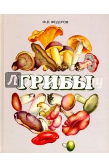 ГрибыБлюда из овощей, фруктов и грибов<br>Книга в популярной форме рассказывает о съедобных и ядовитых грибах, способах размножения, приготовления различных блюд и хранения. Для широких масс читателей.<br>7-е издание.<br>