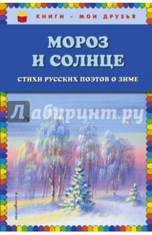 Мороз и солнцеОтечественная поэзия для детей<br>Вашему вниманию предлагаются стихи русских поэтов о зиме с красочными иллюстрациями.<br>Для среднего школьного возраста.<br>