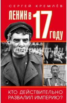 Ленин в 1917 годуИстория СССР<br>Новая книга от автора бестселлеров Великий Сталин и Великий Берия, основанная не на пропагандистских мифах, а на огромном фактическом материале, впервые показывает объективную картину 1917 года, ставшего поистине переломным для судеб всего мира и определившего ход истории XX века.<br>Разоблачая всю ложь о Ленине и Октябрьской революции, эта книга отвечает на самые сложные и спорные вопросы эпохального 1917-го. Верил ли сам Ленин накануне Февраля в смену власти в России? Был ли американский след в Февральской революции и рассматривалась ли Россия в США в качестве будущей полуколонии? Кто действительно развалил Империю - Ленин или Николай II? Как родились легендарные Апрельские тезисы? Почему фигура Ленина привлекла массы и что было бы, если б они пошли за ним уже весной 17-го? Был ли задачей Ленина развал России на деньги Антанты и откуда у большевиков на самом деле нашлись средства на революцию? Была ли осенью 17-го катастрофа безвластия альтернативой Советской власти и насколько решающей оказалась роль Ленина в событиях Великого Октября? Что в конечном итоге предопределило успех Ильича? И, главное - чем Октябрьская революция отличается от Февраля?<br>