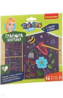 Набор Гравюра цветная  3 штуки (ВВ1852)Гравюры<br>Набор для детского творчества.<br>Комплектность: 3 гравюры, палочка-скребок.<br>Состав: бумага, дерево.<br>Для детей старше 5 лет.<br>Сделано в Китае.<br>