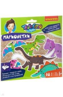 Набор для творчества Марионетки (Динозавры) (ВВ1902)3D модели из бумаги<br>Набор для детского творчества.<br>Комплектность: 3 подложки ( по 2 персонажа на каждой), деревянные палочки, брадсы, стикеры.<br>Состав: бумага, картон, металл, дерево.<br>Для детей старше 5 лет.<br>Сделано в Китае.<br>