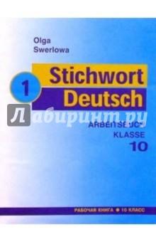 Ключевое слово - немецкий язык !: Рабочая тетрадь к учебнику нем.яз. для 10кл общеобразоват. учрежд
