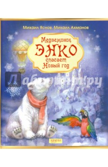 Медвежонок Энко спасает Новый год (с автографом автора)Книги с автографом--<br>Белый медвежонок по имени Энко живет в зоопарке У трёх дубов. А директор зоопарка - настоящая фея. Поэтому звери и птицы первыми узнали, что Дед Мороз в этом году не приедет. И Нового года не будет! Дети и взрослые, бегемоты и орлы останутся без праздника и без подарков. Кто же решится на далёкое путешествие к Северному полюсу? Медвежонок Энко и команда во главе с попугаем Кумамберро отправляются в путешествие на воздушном шаре в поисках золотого клевера…<br>Зимняя сказка, созданная петербургским писателем Михаилом Ахмановым и поэтом Михаилом Ясновым, станет прекрасным пополнением семейной библиотеки. Добрая и одновременно захватывающая, она придётся по вкусу мальчикам и девочкам от 5 лет и старше. Замечательные иллюстрации Инны и Александра Глебовых помогут перенестись в сказочный мир, полный приключений.<br>Для детей от 3-х лет.<br>