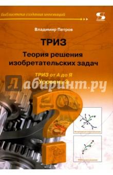 ТРИЗ. Теория решения изобретательских задач. Уровень 3Личная эффективность<br>Эта книга представляет собой третий уровень изучения теории решения изобретательских задач (ТРИЗ) из серии ТРИЗ от А до Я. <br>Данная книга описывает виды эффектов и возможность их использования при решении изобретательских задач, вепольный анализ и практический АРИЗ.<br>Материал логически продолжает обучение, пройденное в книгах Уровень 1 и 2, и развивает полученные знания, поэтому легко и быстро усваивается.<br>В книге приводится около 90 примеров и задач и более 200 иллюстраций.<br>Книга рассчитана на широкий круг читателей и будет особенно полезна тем, кто хочет быстро получать новые идеи.<br>