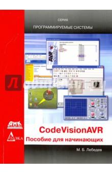 CodeVisionAVR. Пособие для начинающихПрограммирование<br>В книге изложены основные приёмы работы в интегрированной среде разработки CodeVision AVR, предназначенной для разработки программного обеспечения и программирования микроконтроллеров AVR на языке Си.<br>Автор постарался сделать описание программы CodeVision AVR максимально понятным: приводятся переводы всех меню и команд меню, диалоговых окон, а также различного рода предупреждений. Кроме того, для облегчения восприятия материала книга богато иллюстрирована и снабжена перекрёстными ссылками.<br>Книга рассчитана на читателей, изучающих основы микроконтроллерной техники, и может быть полезна студентам вузов соответствующих специальностей.<br>2-е издание<br>