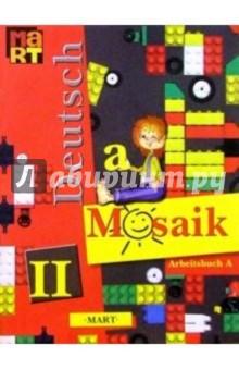 Мозаика: Рабочая книга А к учеб. нем. яз. для II кл. шк. с углубл. изучением нем. яз