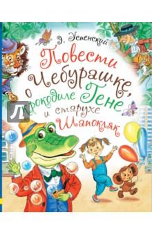 Повести о Чебурашке, крокодиле Гене и старухе ШапоклякСказки отечественных писателей<br>Чебурашка, странное существо, полузверёк-полуигрушка с удивительно незлобивым характером, неожиданно стал любимцем читателей - детей и взрослых. Возможно, этого бы не произошло, если бы его другом не оказался крокодил. Казалось бы, кто из животных беспощаднее и бездушнее крокодила? А вот у Эдуарда Успенского он получился мягким, добродушным интеллигентом. Эта пара из повести Крокодил Гена и его друзья именно своей нездешностью покорила весь Советский Союз и не только. В книгу Повести о Чебурашке, крокодиле Гене и старухе Шапокляк вошли две главные сказки, положенные в основу знаменитых мультфильмов Крокодил Гена, Чебурашка и Шапокляк, - Крокодил Гена и его друзья и Отпуск крокодила Гены. <br>Для детей до 3-х лет.<br>