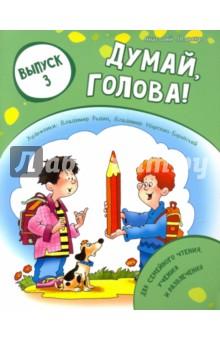 Думай, голова! Выпуск 3Кроссворды и головоломки<br>В этой книжке - уникальные веселые истории, задачки и ребусы с забавными яркими рисунками. Сборник позволит и детям, и взрослым интересно и полезно провести свободное время, развить логику, внимательность и чувство юмора.<br>