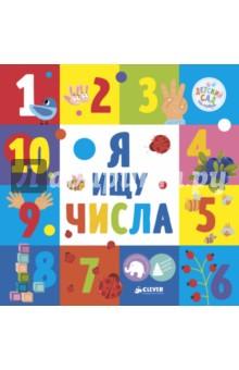Я ищу числаЗнакомство с цифрами<br>Возраст 1+<br>3 фишки:<br>- Быстрое обучение счету в игровой форме<br>- Удобный формат для самостоятельного изучения<br>- Безопасный размер и материал для детей от 1 года<br><br>На каждой страничке книги Я ищу числа одна цифра рассматривают с разных ракурсов - как единичка пишется цифрой, как буквами, как выглядит на кубике, с которым мы играем, что бывает одно? Ребёнок быстро научится считать, а также запомнит различные цвета и их оттенки и выучит новые слова. Вопросы, задания и игры помогут лучше запоминать цифры и устанавливать логическую связь между, например, тремя пальчиками на руке и цифрой 3.<br><br>Эта книжка не только развлекательная, но и развивающая. Пока ребенок рассматривает картинки и ищет предметы, он знакомится с разными цветами и узнает названия основных фигур. Причем формат книги Я ищу числа подразумевает, что играть и учиться малыш может без помощи родителей, как и во всех книгах серии Детский сад на ковре.<br><br>Лайфхак для родителей <br>Чем быстрее вы начнете заниматься с ребенком, тем увлекательнее для него будут занятия в детском саду и школе. Ребенку будет интересно листать удобные плотные странички, разглядывать яркие и красивые рисунки. И он запомнит новые слова - сначала вы ему прочитаете, а потом он и сам будет узнавать его глазами.<br><br>Что развиваем?<br>· Счет <br>· Зрительная память <br>· Логическое мышление<br>