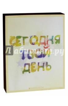 Плита Доброслов Сегодня твой день (МДФ, 20х25 см)Другое<br>Плита Доброслов.<br>Материал: МДФ.<br>Размер: 20х25 см.<br>Сделано в России.<br>