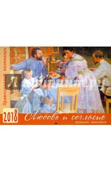 Православный календарь на 2018 год Любовь и согласие. Шедевры живописиНастенные календари<br>Вашему вниманию предлагается настенный православный календарь на 2018 год.<br>