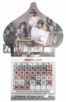 Магнит-купол с календарным блоком на 2018 год Великие княжныКалендари на магните<br>Православный календарь с отрывным блоком на магните для холодильника. <br>Размеры: магнит 10,2х9,4 см, календарный блок 7,4х7,2 см. <br>12 листов.<br>Крепление: клеевое. <br>Крепление календарного блока можно отклеить от магнита, который Вы можете оставить на память о 2018 годе.<br>Сделано в России.<br>
