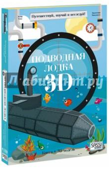 Подводная лодка. Конструктор картонный 3D + книга3D модели из бумаги<br>Узнай историю и устройство подводных лодок!<br>Изучи инструменты, которые используют для исследования дна океанов.<br>Скорее забирайся на борт: приключение начинается!<br>В книгу включена информация и все необходимые детали<br>для постройки твоей собственной 3D модели!<br>