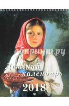 Детский календарь на 2018 год ШедеврыНастенные календари<br>В детском календаре представлены фрагменты картин известных русских художников.<br>Количество листов: 12.<br>Бумага: мелованная.<br>Крепление: спираль.<br>