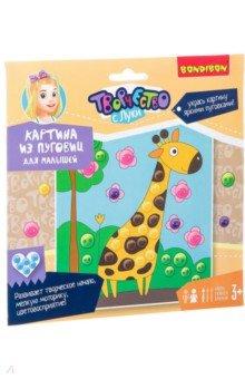 Набор Картина из пуговиц для малышей. ЖИРАФИК (ВВ2444)Аппликации<br>Набор для детского творчества.<br>Комплектность: основа для картины, набор пуговиц.<br>Состав:  пластик, картон.<br>Для детей старше 3 лет.<br>Сделано в Китае.<br>
