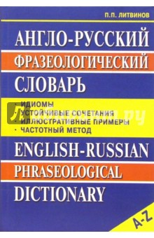 Литвинов Павел Петрович Англо-русский фразеологический словарь