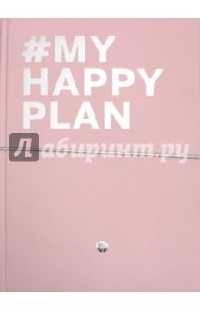 My Happy Plan (Пудровый)Планинги<br>Красивое оформление, удобная резиночка и необычный формат не оставят вас равнодушным. Этот дневник так и хочется скорее открыть и начать планировать. Ежедневник должен вдохновлять! My Happy Plan - то, что обязательно нужно иметь под рукой.<br>