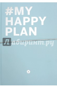 My Happy Plan (Морской)Планинги<br>Красивое оформление, удобная резиночка и необычный формат не оставят вас равнодушным. Этот дневник так и хочется скорее открыть и начать планировать. Ежедневник должен вдохновлять! My Happy Plan - то, что обязательно нужно иметь под рукой.<br>