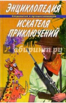 Энциклопедия искателя приключений
