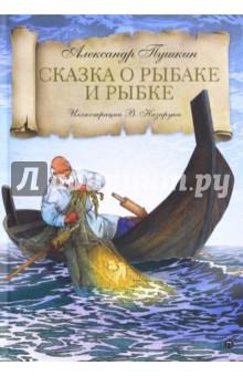 Сказка о рыбаке и рыбкеОтечественная поэзия для детей<br>Самая знаменитая из пушкинских сказок, повествующая о неизбежном наказании за жадность, давно стала фольклором и даже породила поговорку остаться у разбитого корыта. Истинно народный характер истории о встрече старика с волшебной золотой рыбкой отражают иллюстрации Вячеслава Михайловича Назарука (р. 1941), богатством узорчатых рамок восходящие к языческой Руси и византийским традициям.<br>Для младшего школьного возраста<br>