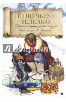 По щучьему велениюРусские народные сказки<br>В книгу вошли две сказки, главные герои которых, Емеля и Иванушка-дурачок, стали воплощением истинно русских характеров. Хоть один из них ленив и больше всего любит валяться на печи, а другому порой не хватает смекалки, оба покоряют своим простодушием и незлобивостью. Сюжеты пересказаны крупными русскими писателями - Алексеем Толстым и Максимом Горьким - и проиллюстрированы выдающимся художником, классиком детской книги Николаем Михайловичем Кочергиным (1891-1914). <br>Для младшего школьного возраста<br>