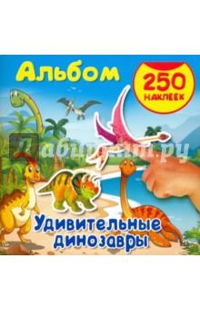 Удивительные динозаврыДругое<br>Удивительные динозавры - альбом с 250 ярками наклейками, который позволит ребёнку создать удивительный мир динозавров, весело и полезно провести время.<br>Этими наклейками можно украсить поделку, рисунок или подарок.<br>Работа со стикерами развивает мелкую моторику, пространственное мышление, координацию движений и воображение.<br>Для дошкольного возраста.<br>