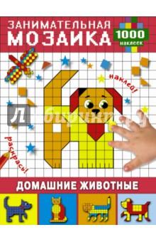 Домашние животныеАппликации<br>Складывать мозаику - не просто весело и интересно, но и очень полезно для разностороннего развития ребенка. Игры с наклейками способствуют развитию мышления, воображения, мелкой моторики пальцев рук, координации движений.<br>Для дошкольного возраста.<br>