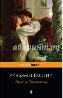 Ромео и ДжульеттаЗарубежная драматургия<br>Бессмертная история любви Ромео и Джульетты давно стала частью коллективного бессознательного, тем, без чего нельзя себя считать культурным человеком, ни в России, ни в Европе, ни где-либо еще. Бесчисленные постановки и экранизации заставляют вновь и вновь возвращаться к героям, созданным гением английского драматурга.<br>