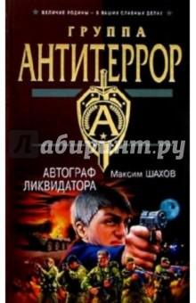 Шахов Максим Анатольевич Автограф ликвидатора