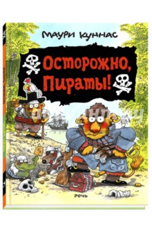 Осторожно, пираты!Сказки зарубежных писателей<br>В этой книге вы столкнётесь с пиратами и робинзоном, отважными капитанами и целым ансамблем скелетов! Перенесётесь на необитаемые острова, проследите путь послания в бутылке и узнаете, насколько глубоко нужно зарывать настоящие сокровища.<br>Семь морских историй в картинках от Маури Куннаса - леденящие душу и уморительно смешные приключения!<br>