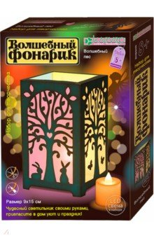 Набор для изготовления фонарика Волшебный лес (АБ 42-562)Другие виды творчества<br>Волшебный фонарик - оригинальное украшение интерьера: с ним ночь превращается в уютную сказку благодаря узорным теням на стенах от мягкого света безопасной свечи, входящей в набор. Изготовить фонарик легко, а результатом будет красивый, душевный и запоминающийся подарок!<br>В наборе: готовые детали из картона, двусторонняя клейкая лента, тонкий фетр, светодиодный светильник (LED) на батарейках.<br>Рекомендуется детям старше 8-ми лет.<br>Запрещено детям до 3-х лет. Содержит мелкие детали.<br>Сделано в России.<br>