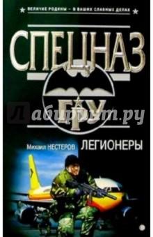 Нестеров Михаил Петрович Легионеры: Роман