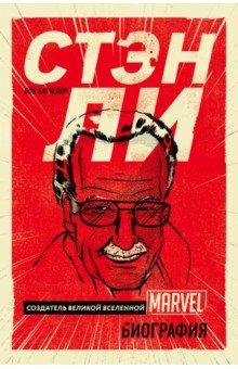 Стэн Ли. Создатель великой вселенной Marvel. БиографияАртбуки. Игровые миры<br>Это действительно знаковая книга для всех, кто обожает комиксы.<br>Marvel - это не просто вселенная героев, это - целое поколение людей, которые выросли на эти комиксах и фильмах. От миллионов тех, кто читает комиксы, до миллиардов людей в кинотеатрах - все они следили за тем, как Человек-Паук терял возлюбленную, а эгоистичный миллиардер превращался в самоотверженного Железного человека. Знал ли 17-тилетний Стэнли Либер, что ему суждено изменить мир не меньше, чем персонажам, которых он создал?<br>Стэн Ли - отец Человека-паука, Фантастической четвёрки, Железного человека, Людей Икс и многих других супергероев. Именно он наделил их характерами. судьбам и конечно суперспособностями. Каждый из них - особенный, умеющий любить, чувствовать, защищать и бороться. Все они хорошо вам знакомы, но кто их создатель? Какой он и с какими злодеями сталкивалась на пути к олимпу?<br>Эта биография - ключ к пониманию великолепного художника, самый пристальный взгляд на его жизнь - шаг за шагом замечательный биограф Боб Батчелор раскрывает личность того, кто перевернул индустрию комиксов и кино.<br>Многогранный маэстро Ли стал лицом и мозгом Marvel, а значит лицом всей индустрии комиксов на 60 лет. Человек, который хотел написать великий американский роман, сделал гораздо больше. Без сомнения, он стал одной из самых важных творческих икон в современной американской истории.<br>Если вам нравится читать то, что создал Стэн Ли, то эта биография придется вам по вкусу.<br>