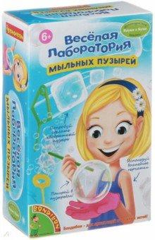 Набор Веселая лаборатория мыльных пузырей (1320 ВВ/WS/922)