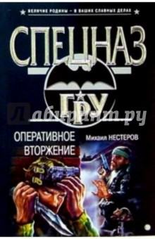 Нестеров Михаил Петрович Оперативное вторжение: Роман