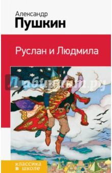 Руслан и ЛюдмилаОтечественная поэзия для детей<br>В книгу включены произведения А.С. Пушкина, которые изучают в 5 классе.<br>Для среднего школьного возраста.<br>