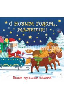 С Новым годом, малыши! Ваши лучшие сказкиСборники сказок<br>Зима и Новый год - волшебная пора, а значит самое время читать сказки!<br>Замечательный подарок для малышей - прекрасная книга, где собраны лучшие сказки о снежной зиме и новогодних чудесах, о нарядных елках и, конечно, о любимом Дедушке Морозе! Вместе с нашей книжкой малыш перенесется в сказочный мир, где живут Морозко и Снегурочка, волшебные зверушки и новогодние елочки. Подарите своему малышу радость встречи с любимыми героями.<br>Для детей до 3-х лет, текст для чтения взрослыми детям.<br>