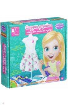Набор Студия дизайна. Шьем для любимой куклы (1523ВВ/0019)Изготовление мягкой игрушки<br>Набор Шьем для любимой куклы из серии Студия Дизайна станет отличным подарком . Он научит ребенка основам шитья и моделирования одежды и позволить создать модные наряды для любимой куклы. Готовую одежду можно декорировать лентами и стразами по своему вкусу, а колье из набора станет ярким дополнением к новому образу куклы. Данный набор поможет ребенку развить трудолюбие, фантазию, окажет положительное влияние на усидчивость и аккуратность.<br>Комплект: подробная инструкция, наперсток, игла, нить, манекен пластиковый, выкройки-лекала, ткань, аксессуары, для украшения (ленты, колье, пуговицы, стразы), портновские иглы.<br>Состав: текстиль, пластик, металл.<br>